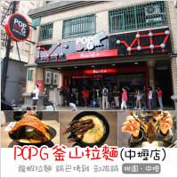 桃園市美食 餐廳 異國料理 韓式料理 釜山拉麵 照片