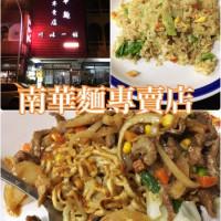 花蓮縣美食 餐廳 中式料理 麵食點心 南華麵專賣店 照片