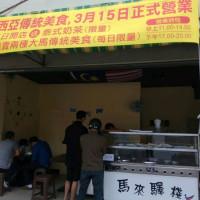 高雄市美食 餐廳 異國料理 南洋料理 馬來驛站 照片