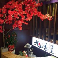 新北市美食 餐廳 異國料理 日式料理 九湯屋(裕民路) 照片