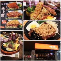 台東縣美食 餐廳 異國料理 美式料理 來來牛排台東店 照片