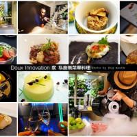 台中市美食 餐廳 異國料理 異國料理其他 Doux Innovation 度 私廚無菜單料理 照片