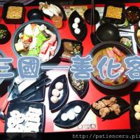 台南市美食 餐廳 火鍋 老三國~善化客棧 照片