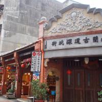 新北市休閒旅遊 景點 古蹟寺廟 淡蘭古道簪纓街 照片
