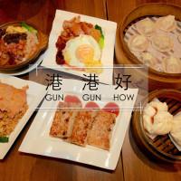 高雄市美食 餐廳 中式料理 粵菜、港式飲茶 港港好港式點心 照片