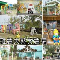 台南市休閒旅遊 景點 觀光農場 優雅農夫藝文農場 照片