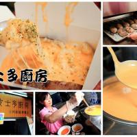 台中市美食 餐廳 速食 速食其他 波士多廚房 照片