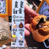 台南市美食 餐廳 烘焙 烘焙其他 ㄆㄤㄆㄤ雞蛋糕 照片