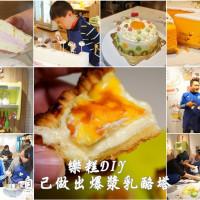 新竹市美食 餐廳 烘焙 烘焙其他 樂糕點心手作坊 照片