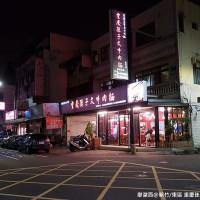 新竹市美食 餐廳 中式料理 麵食點心 重慶孫子文牛肉麵(高翠店) 照片