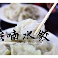 台南市美食 餐廳 中式料理 小吃 燕喃~水餃 照片