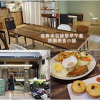 桃園市美食 餐廳 速食 早餐速食店 老中青 照片