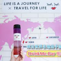 台北市美食 餐廳 飲料、甜品 DrinkMe.Bar 喝我吧 照片