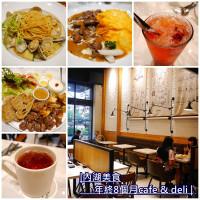 台北市美食 餐廳 咖啡、茶 咖啡館 年終8個月café & deli 照片