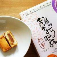 台中市美食 餐廳 零食特產 顏新發糕餅老舖 照片