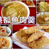 高雄市美食 餐廳 中式料理 小吃 港都魚肉羹 照片