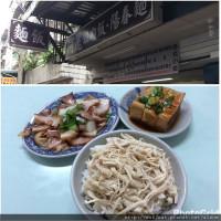 新北市美食 餐廳 中式料理 麵食點心 阿麗雞肉飯陽春麵 照片