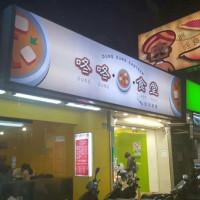 台北市美食 餐廳 速食 速食其他 咚咚食堂 照片