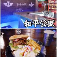 花蓮縣美食 餐廳 中式料理 中式料理其他 和平公獄peace prison caf'e Inn 照片