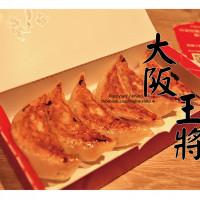 台南市美食 餐廳 異國料理 日式料理 大阪王將餃子專賣店 照片