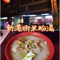花蓮縣美食 餐廳 中式料理 台菜 新港街米粉湯 照片
