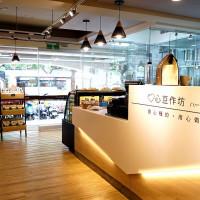 台北市美食 餐廳 飲料、甜品 飲料、甜品其他 心豆作坊 照片