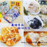 雲林縣美食 餐廳 中式料理 中式料理其他 跳伯丸子 · 嘉楠食品 照片