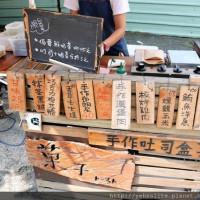 台南市美食 餐廳 烘焙 烘焙其他 菓子手作吐司盒子 照片
