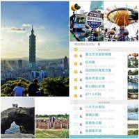 台北市休閒旅遊 購物娛樂 購物娛樂其他 TripleFeet APP 照片