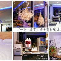 台中市休閒旅遊 住宿 商務旅館 時光對白旅棧 Story + Hotel(臺中市旅館320號) 照片