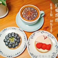 新竹市美食 餐廳 烘焙 蛋糕西點 紅帽烘焙 照片