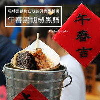 台南市美食 攤販 台式小吃 午春黑胡椒黑輪 照片