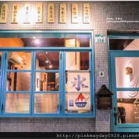 高雄市美食 餐廳 中式料理 小吃 有点氷-かき氷専門店店家資訊 照片
