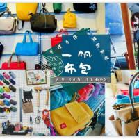 台中市休閒旅遊 購物娛樂 手作小舖 一帆布包 照片