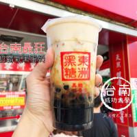 台南市美食 攤販 冰品、飲品 東洲黑糖奶舖 照片
