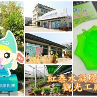 台南市休閒旅遊 景點 觀光工廠 虹泰水凝膠世界觀光工廠 照片