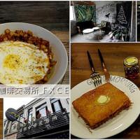 台中市美食 餐廳 咖啡、茶 復興咖啡交易所_F X C E 照片
