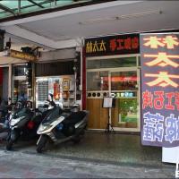 新北市美食 餐廳 速食 披薩速食店 林太太手工石烤披薩(蘆洲店) 照片