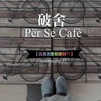 桃園市美食 餐廳 咖啡、茶 破舍咖啡 - Për Se Café 照片