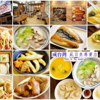 高雄市美食 餐廳 中式料理 小吃 成台灣虱目魚專賣店 照片