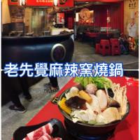 花蓮縣美食 餐廳 火鍋 麻辣鍋 老先覺麻辣窯燒鍋-花蓮店 照片