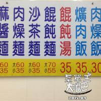 彰化縣美食 餐廳 中式料理 小吃 馬家沙茶麵 照片