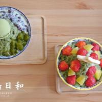 宜蘭縣美食 餐廳 飲料、甜品 剉冰、豆花 小島日和 照片