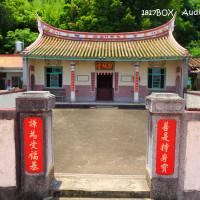 苗栗縣休閒旅遊 景點 古蹟寺廟 劉恩寬古宅 照片