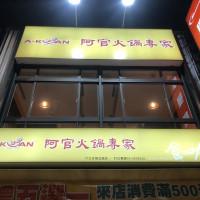 新竹縣 美食 餐廳 火鍋 涮涮鍋 阿官火鍋專家(竹北自強加盟店) 照片