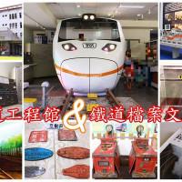 高雄市休閒旅遊 景點 博物館 鐵道工程館 照片