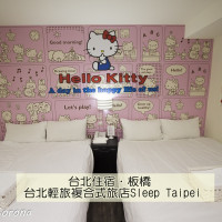 新北市休閒旅遊 住宿 商務旅館 台北輕旅複合式旅店Sleep Taipei(新北市旅館291號) 照片