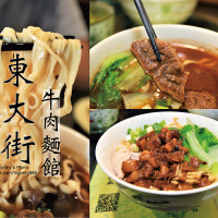台南市美食 餐廳 中式料理 麵食點心 東大街牛肉麵館 照片