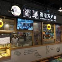 台北市美食 餐廳 中式料理 粵菜、港式飲茶 檀島香港茶餐廳Honolulu Cafe (信義店) 照片