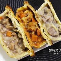 桃園市美食 餐廳 烘焙 烘焙其他 酥特派 SUPER PIE 照片